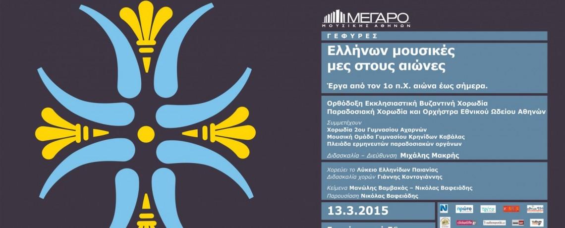 Δείτε από την ΕΡΤ2  28 Οκτωβρίου 2015 ώρα 18:00 το Β΄ Μέρος της συναυλίας «Ελλήνων Μουσικές μες στους Αιώνες»