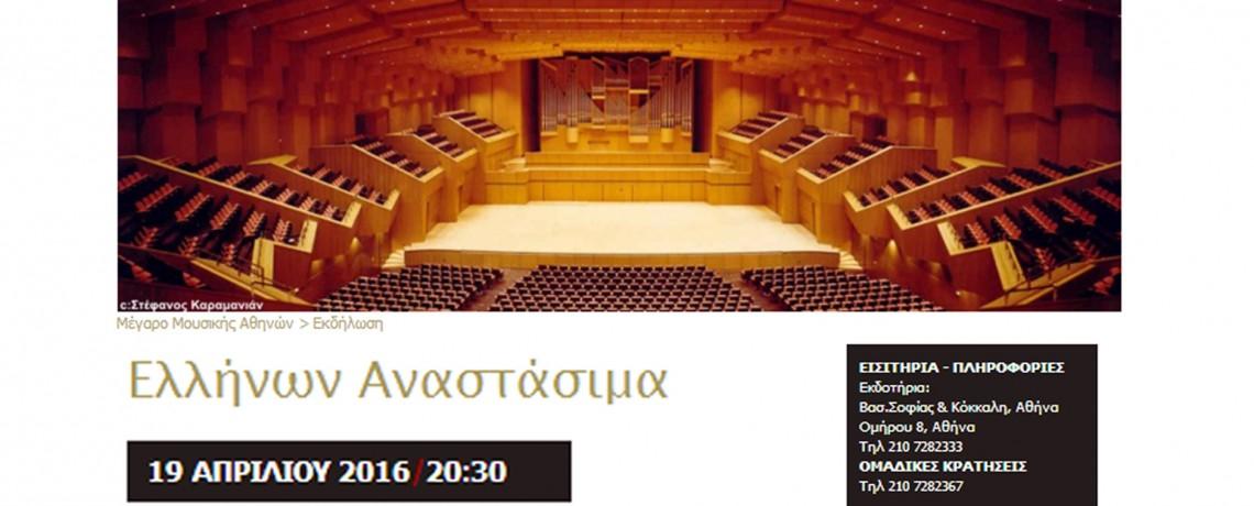 Ελλήνων Αναστάσιμα