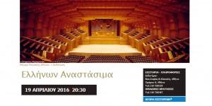 Ελλήνων Αναστάσιμα (1)