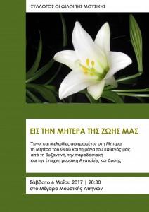 flyer byzantina_front